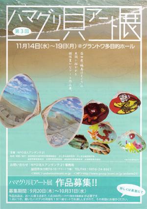 第3回 ハマグリ貝アート展