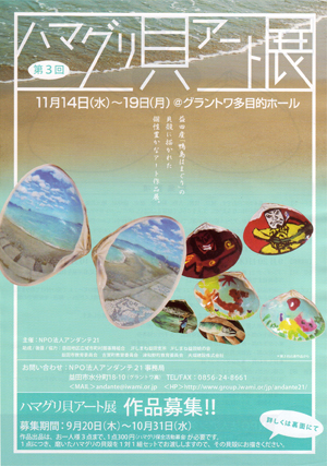 ハマグリ貝アート展