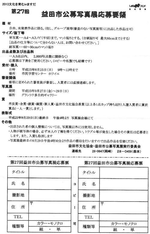 第27回 益田市公募写真展 応募要項
